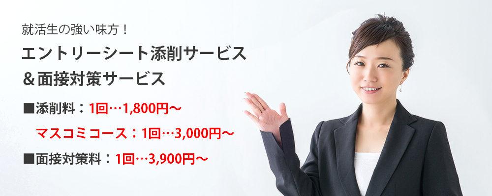 ネット就活塾【オンライン就活塾】